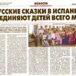 О нас на страницах «Московский комсомолец в Испании «