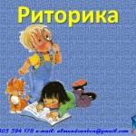 РИТОРИКА в программе начальной школы