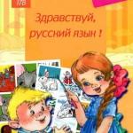 Здравствуй, русский язык !
