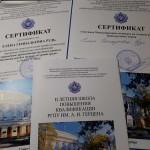 II Летняя школа повышения квалификции