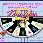 Интеллектуальная игра  «Поле чудес» по сказкам А.С. Пушкина для детей 6-8 лет