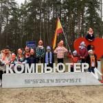 II Зимний Международный детский фестиваль «Русский язык и современные коммуникации».