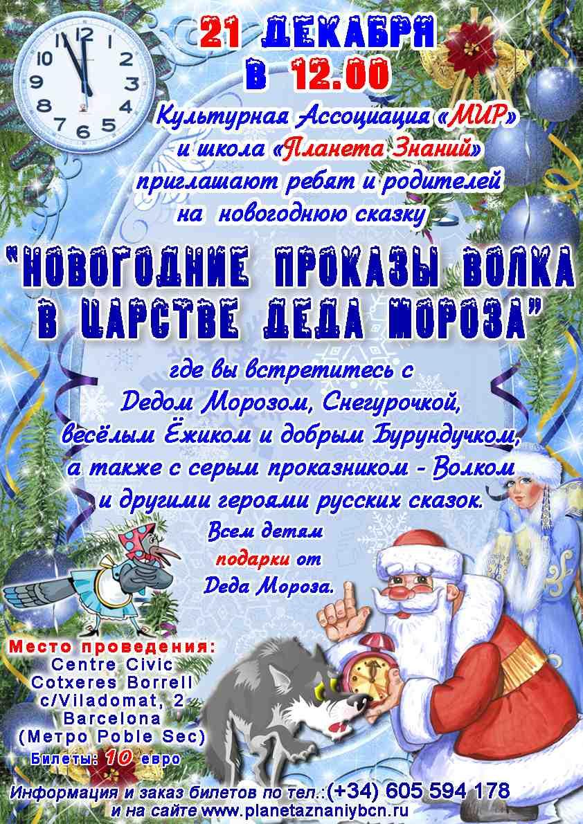 Афиша 21-12-2014_1
