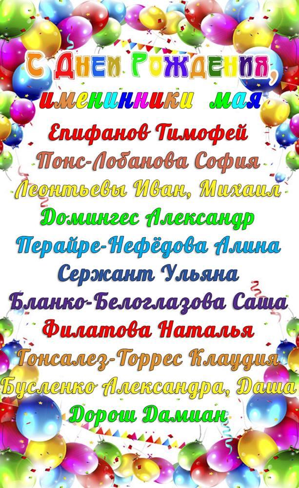 с днём рождения_май1